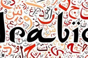 arabic-